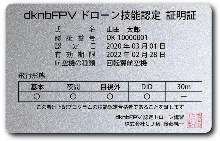 dknbFPV ドローン技能認定 証明証